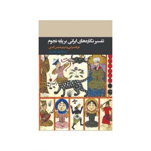 تاویل و تفسیر نگارههای ایرانی بر پایه نجوم